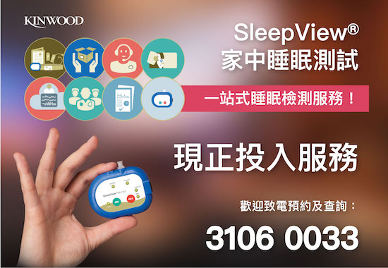 SleepView® 睡眠監測器